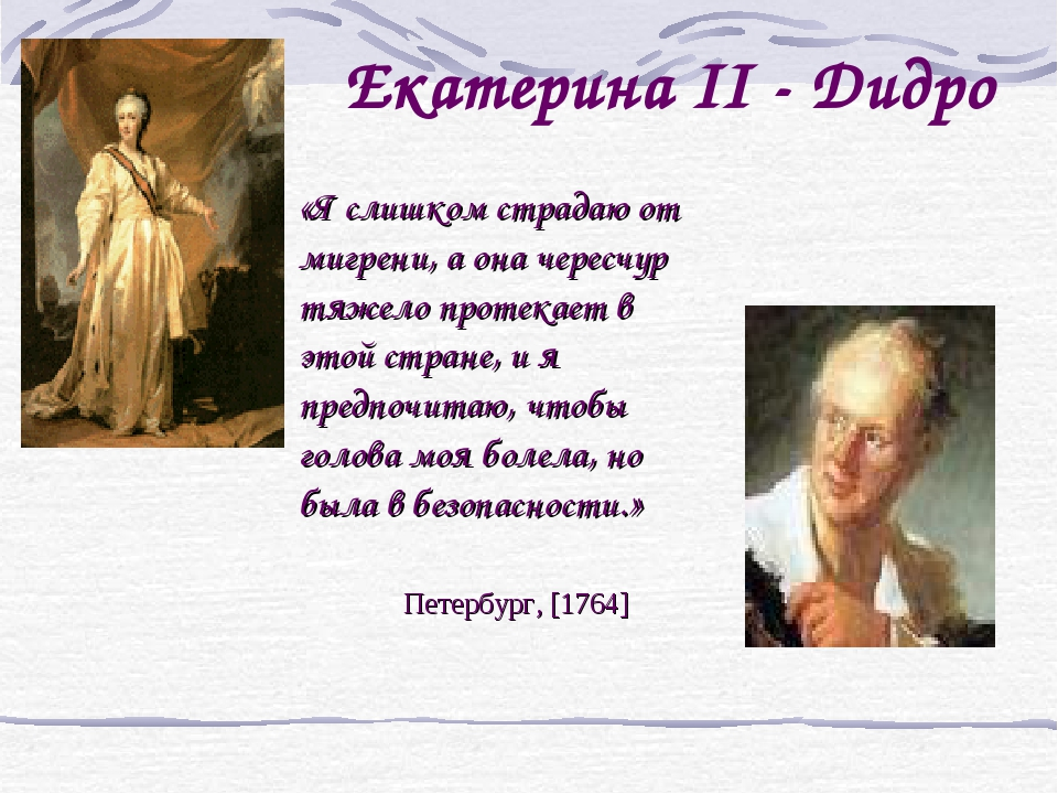 Екатерина II - Дидро   «Я слишком страдаю от мигрени, а она чересчур тяжело...