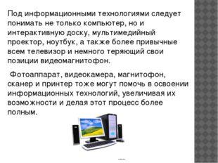 Под информационными технологиями следует понимать не только компьютер, но и и