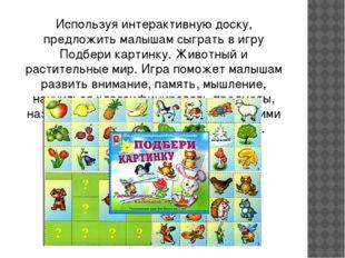 Используя интерактивную доску, предложить малышам сыграть в игру Подбери карт