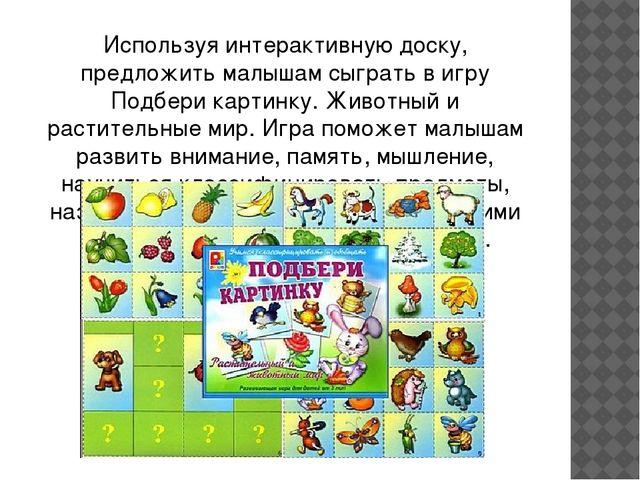 Используя интерактивную доску, предложить малышам сыграть в игру Подбери карт...
