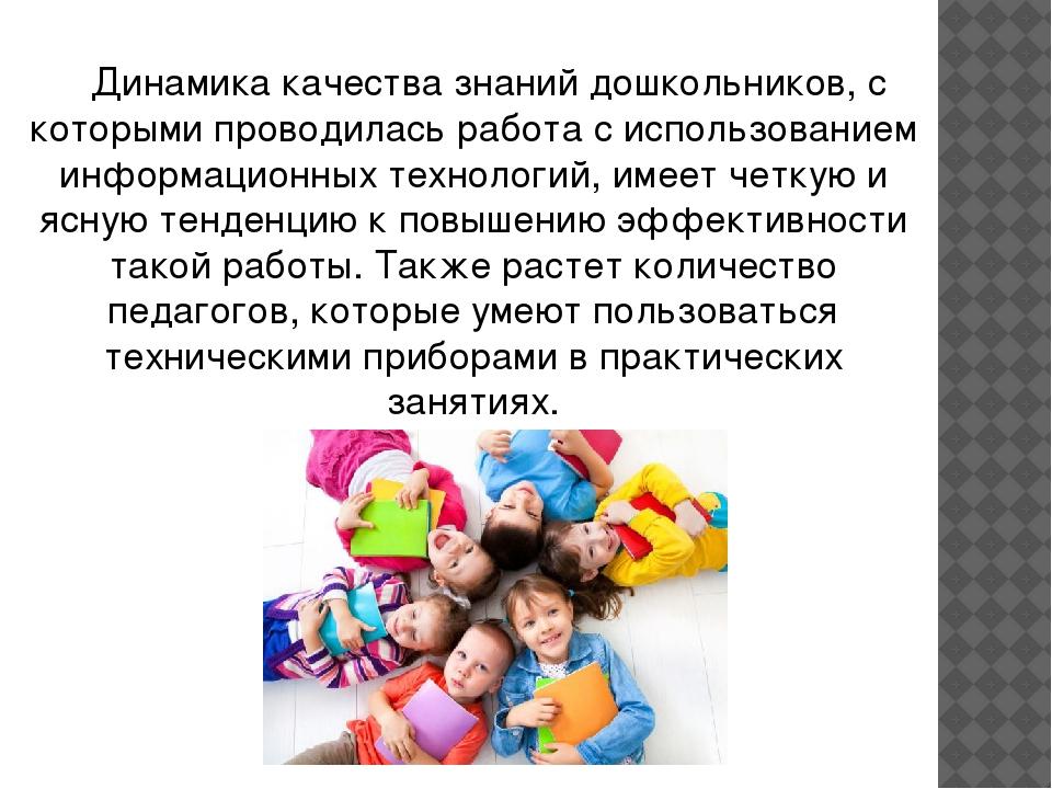 Динамика качества знаний дошкольников, с которыми проводилась работа с испол...