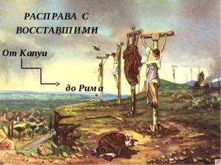 РАСПРАВА С ВОССТАВШИМИ От Капуи до Рима