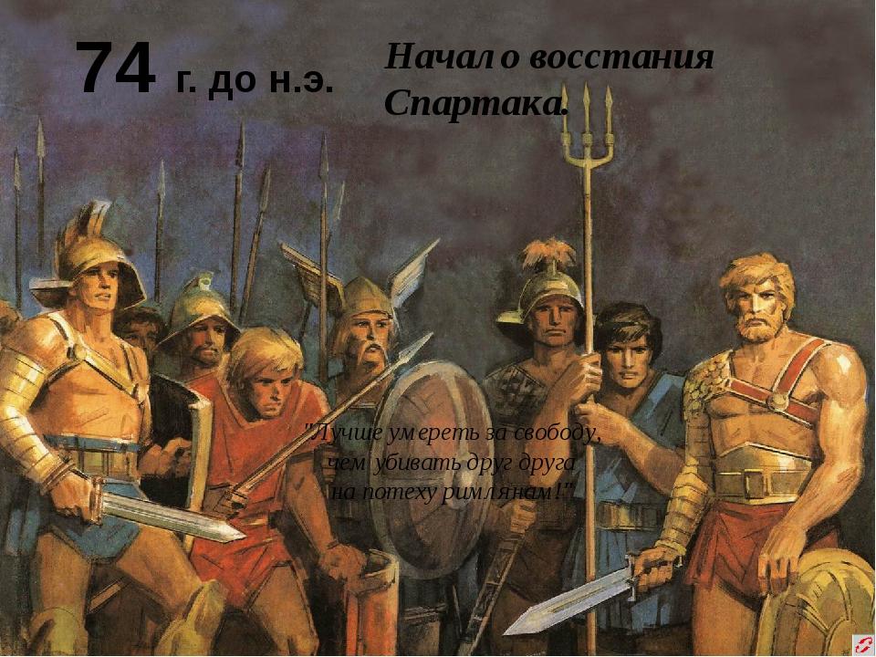 """74 г. до н.э. Начало восстания Спартака. """"Лучше умереть за свободу, чем убива..."""