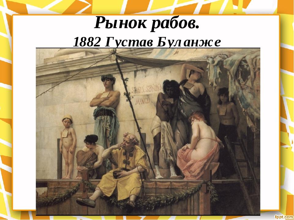 Рынок рабов. 1882 Густав Буланже