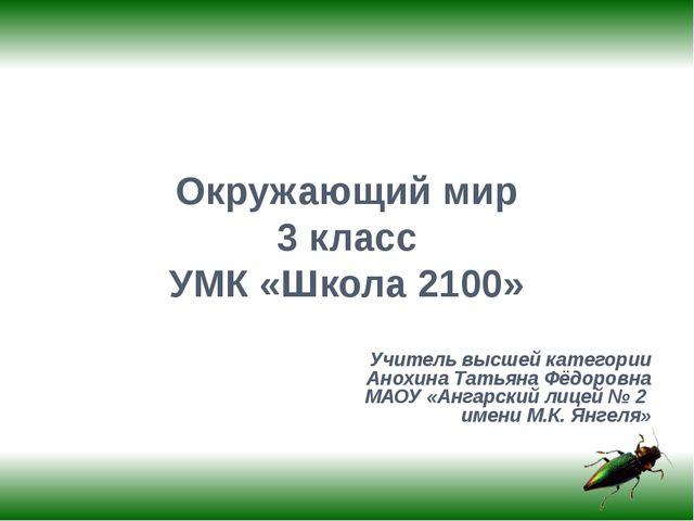 Окружающий мир 3 класс УМК «Школа 2100» Учитель высшей категории Анохина Тать...