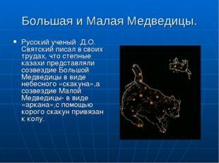 Большая и Малая Медведицы. Русский ученый Д.О. Святский писал в своих трудах,