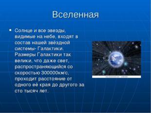 Вселенная Солнце и все звезды, видимые на небе, входят в состав нашей звёздно