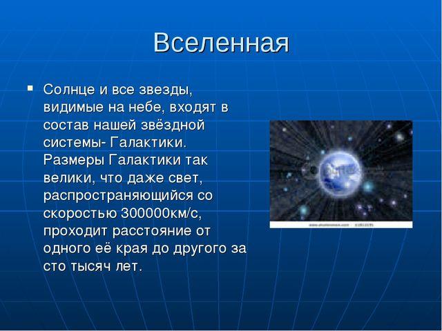 Вселенная Солнце и все звезды, видимые на небе, входят в состав нашей звёздно...