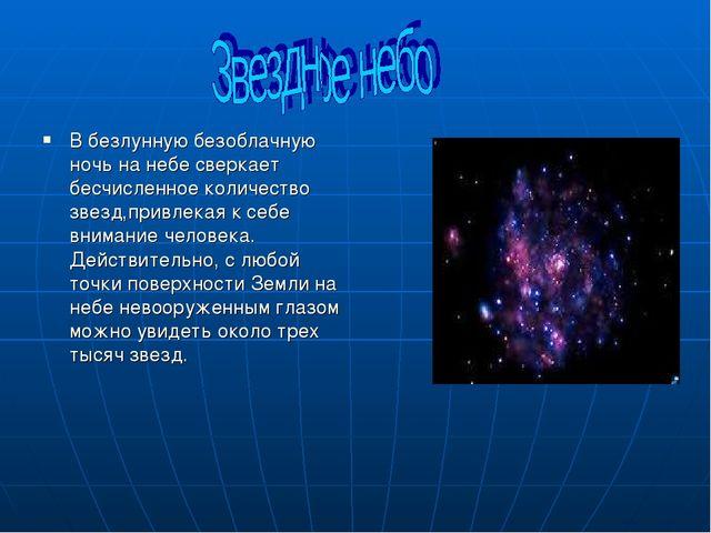 В безлунную безоблачную ночь на небе сверкает бесчисленное количество звезд,п...