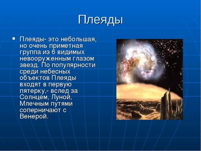 Плеяды Плеяды- это небольшая, но очень приметная группа из 6 видимых невооруж...