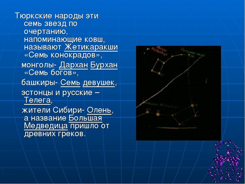 Тюркские народы эти семь звезд по очертанию, напоминающие ковш, называют Жети...