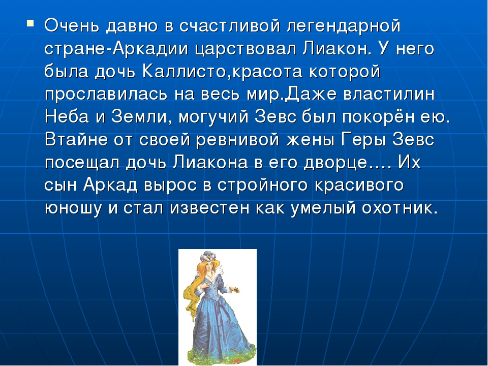 Очень давно в счастливой легендарной стране-Аркадии царствовал Лиакон. У него...