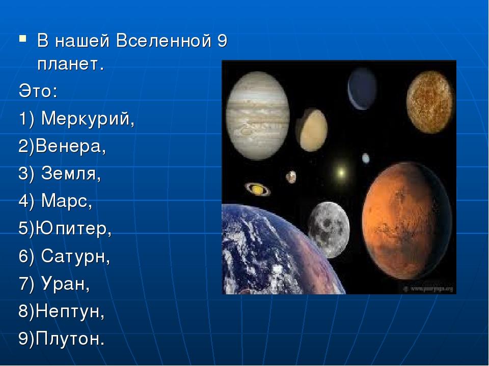 В нашей Вселенной 9 планет. Это: 1) Меркурий, 2)Венера, 3) Земля, 4) Марс, 5)...