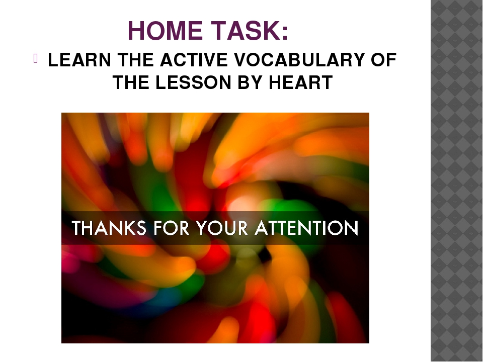 HOME TASK: LEARN THE ACTIVE VOCABULARY OF THE LESSON BY HEART