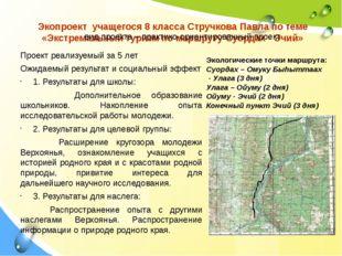 Экопроект учащегося 8 класса Стручкова Павла по теме «Экстремальный туризм по