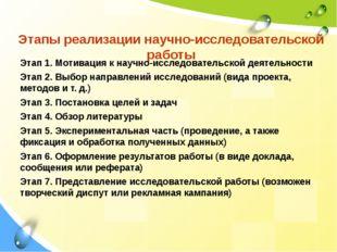 Этапы реализации научно-исследовательской работы Этап 1. Мотивация к научно-и