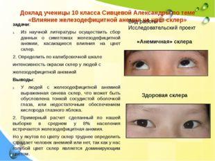 Доклад ученицы 10 класса Сивцевой Александры по теме «Влияние железодефицитно