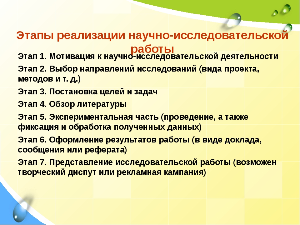 Этапы реализации научно-исследовательской работы Этап 1. Мотивация к научно-и...