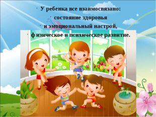 У ребенка все взаимосвязано: состояние здоровья и эмоциональный настрой, физ