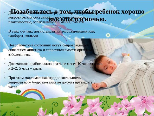 Позаботьтесь о том, чтобы ребенок хорошо высыпался ночью. Длительное недосыпа...