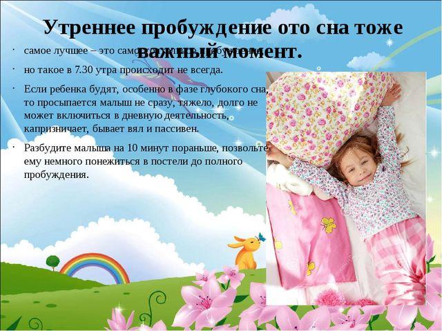 Утреннее пробуждение ото сна тоже важный момент. самое лучшее – это самостоят...