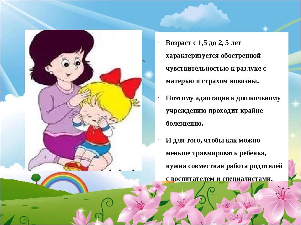 Возраст с 1,5 до 2, 5 лет характеризуется обостренной чувствительностью к ра...