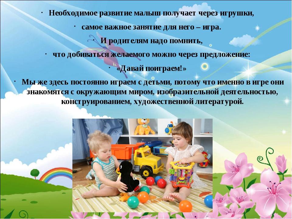 Необходимое развитие малыш получает через игрушки, самое важное занятие для...