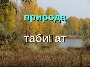 природа табиғат