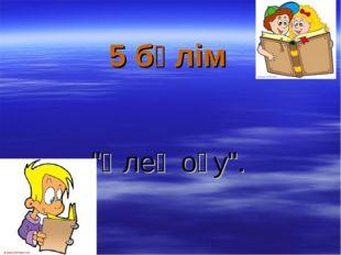 """5 бөлім """"Өлең оқу""""."""