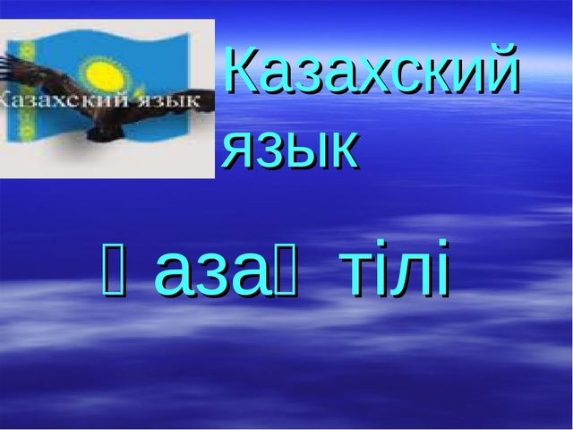 Қазақ тілі Казахский язык