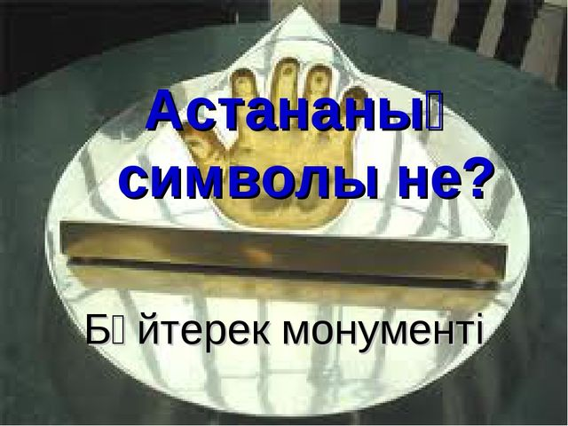 Астананың символы не? Бәйтерек монументі