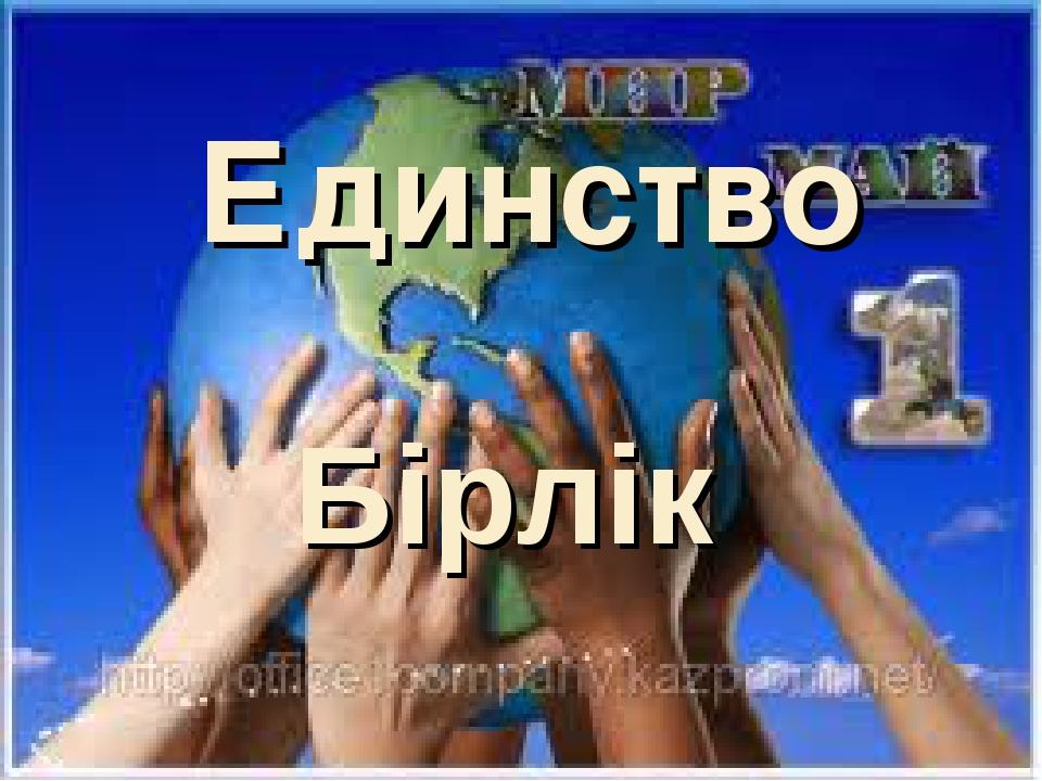 Единство Бірлік