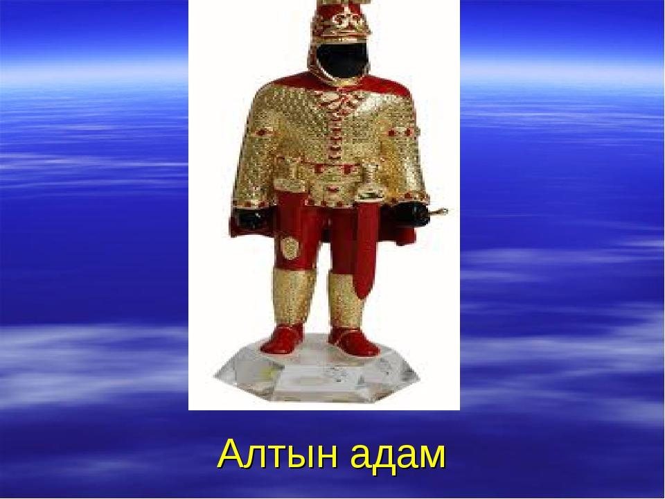 Алтын адам