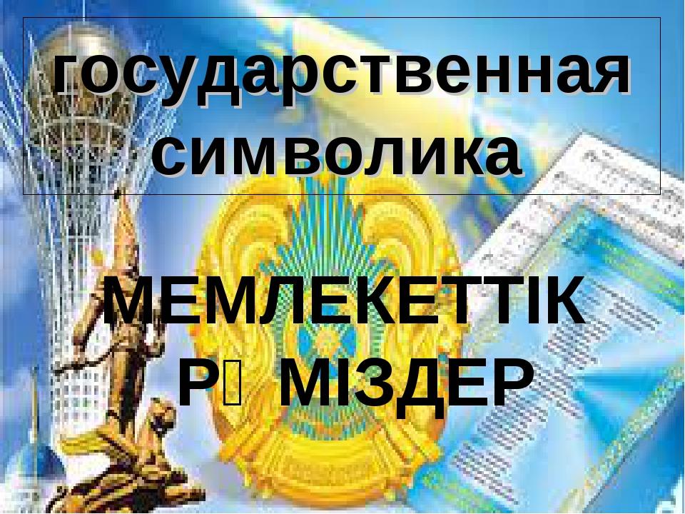 государственная символика МЕМЛЕКЕТТІК РӘМІЗДЕР