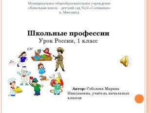 Муниципальное общеобразовательное учреждение «Начальная школа – детский сад №