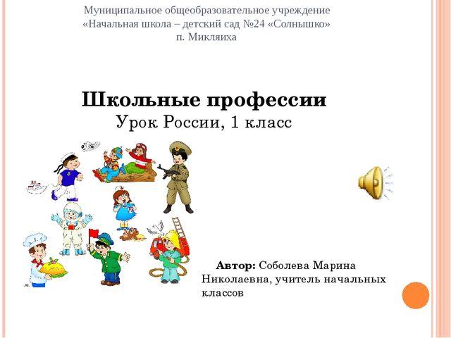 Муниципальное общеобразовательное учреждение «Начальная школа – детский сад №...
