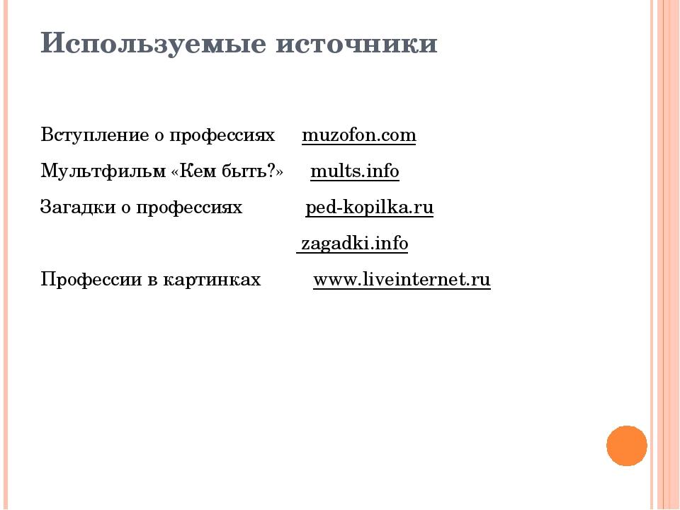Используемые источники Вступление о профессиях muzofon.com Мультфильм «Кем бы...