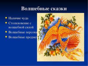 Волшебные сказки Наличие чуда Столкновение с волшебной силой Волшебные персон