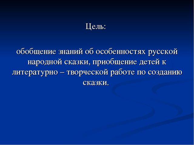 Цель: обобщение знаний об особенностях русской народной сказки, приобщение д...