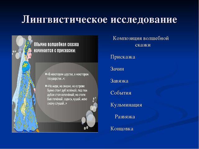 Лингвистическое исследование Композиция волшебной сказки Присказка Зачин Завя...