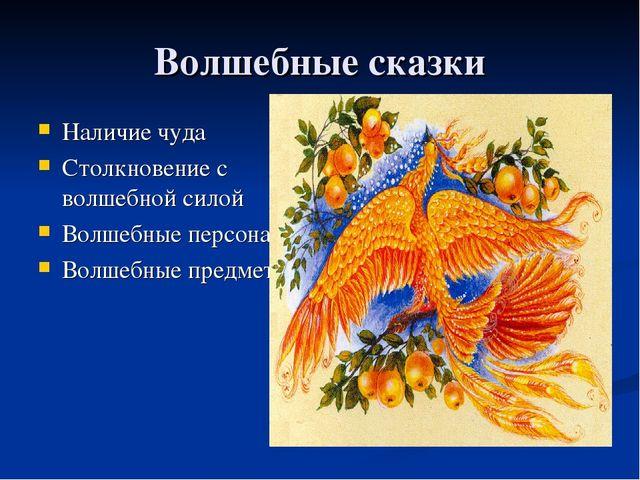 Волшебные сказки Наличие чуда Столкновение с волшебной силой Волшебные персон...