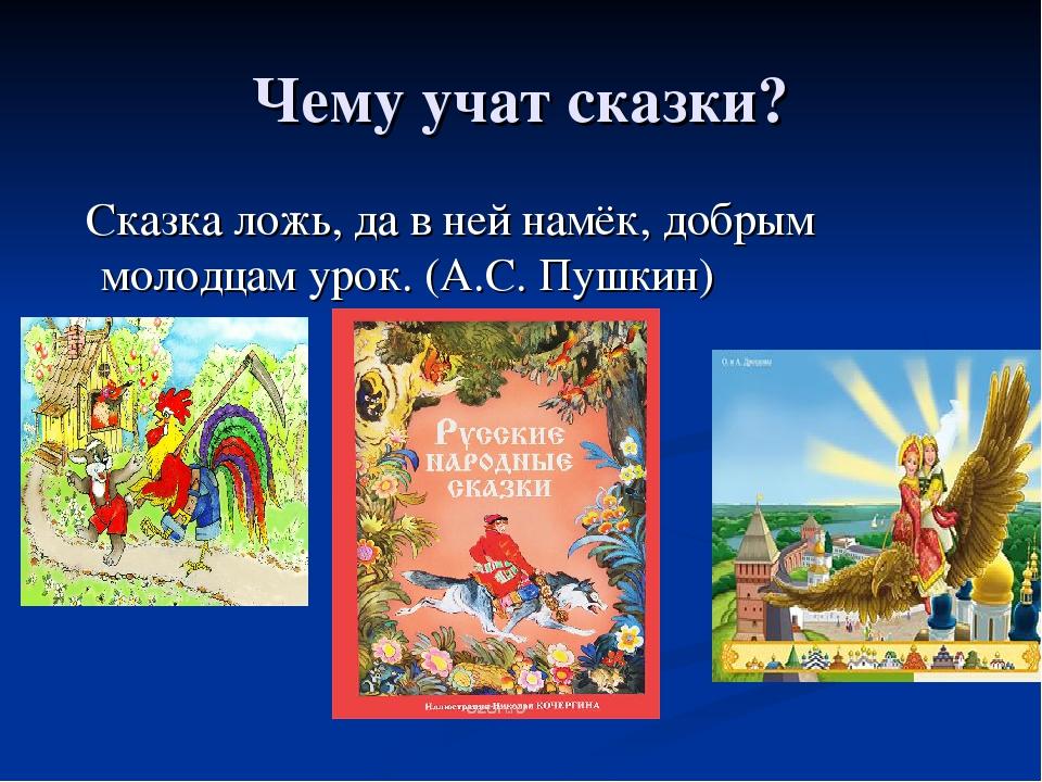 Чему учат сказки? Сказка ложь, да в ней намёк, добрым молодцам урок. (А.С. Пу...