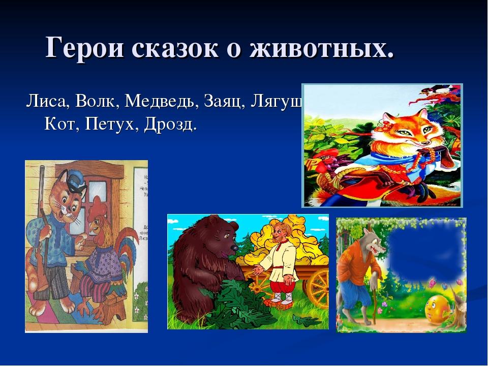 Герои сказок о животных. Лиса, Волк, Медведь, Заяц, Лягушка, Кот, Петух, Дрозд.