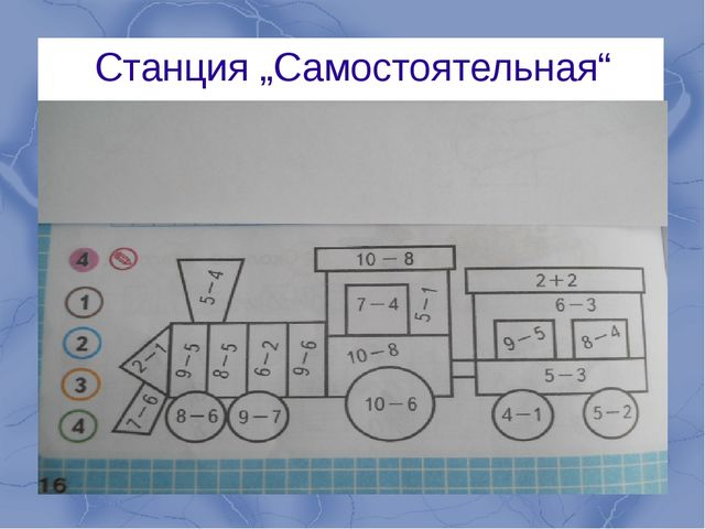 """Станция """"Самостоятельная"""""""