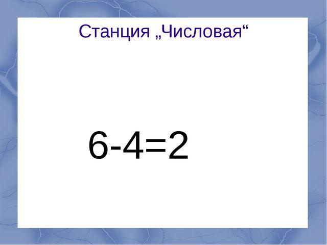"""Станция """"Числовая"""" 6-4=2"""