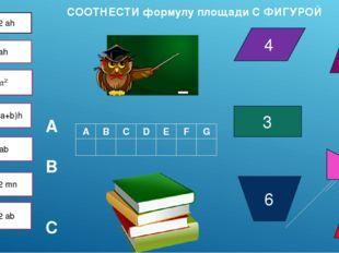 A B C D E F G 2 7 1 4 3 6 S=1/2 ah S=ah S=1/2 (a+b)h S=1/2 mn S=1/2 ab S=ab