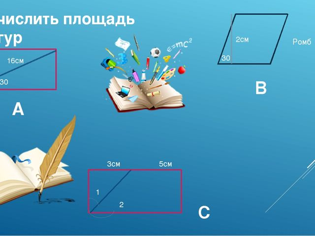 Вычислить площадь фигур 16см 30 3см 5см 1 2 30 2см Ромб A B C