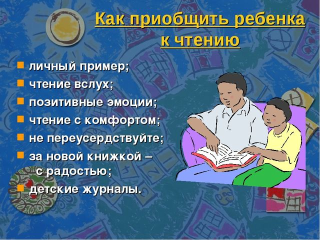 Как приобщить ребенка к чтению личный пример; чтение вслух; позитивные эмоции...