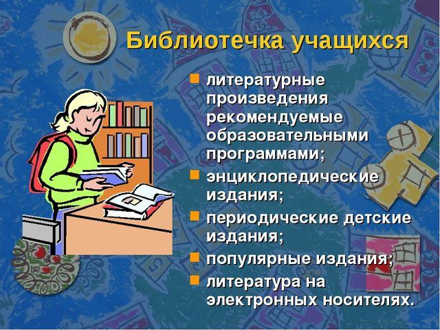 Библиотечка учащихся литературные произведения рекомендуемые образовательными...