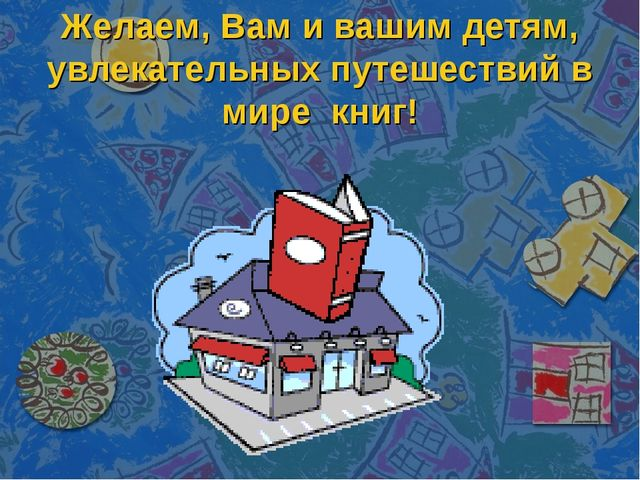 Желаем, Вам и вашим детям, увлекательных путешествий в мире книг!